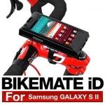 [BIKEMATE ID]-GALAXY S2 스마트폰 자전거 거치대(겔럭시2) / 바이크메이트